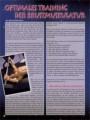 Optimales Training der Brustmuskulatur von B. Breitenstein